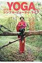 ヨガでシンプル・ビューティ・ライフ(vol.2)