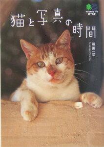 【送料無料】猫と写真の時間 [ 藤田一咲 ]