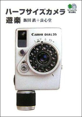 【送料無料】ハーフサイズカメラ遊楽