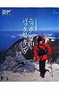 【送料無料】シェルパ斉藤のニッポンの山をバックパッキング