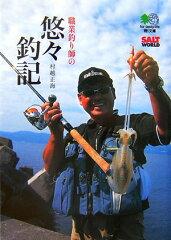 【送料無料】職業釣り師の悠々釣記 [ 村越正海 ]