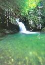【送料無料】滝王国ニッポン [ 北中康文 ]