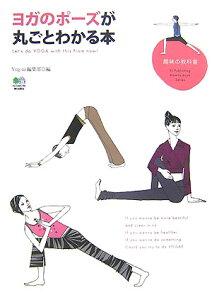 【送料無料】ヨガのポ-ズが丸ごとわかる本