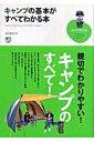 【送料無料】キャンプの基本がすべてわかる本 [ 和田義弥 ]