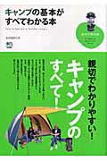 【送料無料】キャンプの基本がすべてわかる本