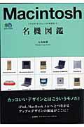 【送料無料】Macintosh名機図鑑