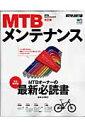 MTBメンテナンス改訂版