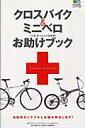 【送料無料】クロスバイク&ミニベロお助けブック