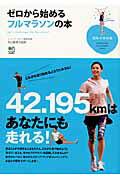 【送料無料】ゼロから始めるフルマラソンの本