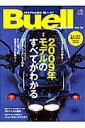 Buell magazine(volume.10)