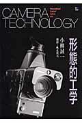 【送料無料】Camera technology [ 小柳誠一 ]