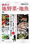 【送料無料】湘南の地野菜・地魚