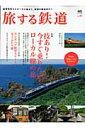 旅する鉄道