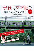【送料無料】子鉄&ママ鉄の電車ウオッチングガイド