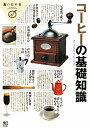 【送料無料】コーヒーの基礎知識