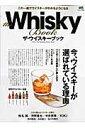 【送料無料】The whisky book