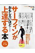 【送料無料】サ-フィンがおもしろいほど上達する本