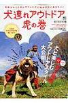 犬連れアウトドア虎の巻
