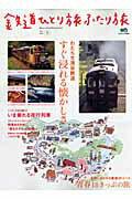 【送料無料】鉄道ひとり旅ふたり旅(2)