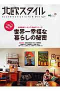 【送料無料】北欧スタイル(no.19)