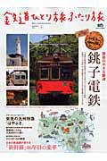 【送料無料】鉄道ひとり旅ふたり旅(3)