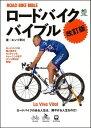 【送料無料】ロードバイクバイブル改訂版