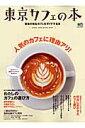 【送料無料】東京カフェの本