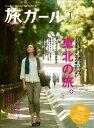 旅ガール(vol.1)