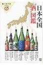 """【送料無料】日本全国""""酒""""図鑑"""