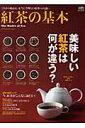 【送料無料】紅茶の基本