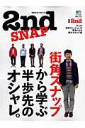 【送料無料】2nd SNAP