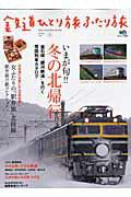 【送料無料】鉄道ひとり旅ふたり旅(5)