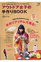 【送料無料】アウトドア女子の手作りBOOK