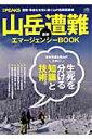 山岳遭難最新エマージェンシーBOOK