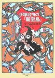 手塚治虫の『新宝島』