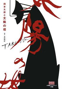 【送料無料】岡本太郎と太陽の塔