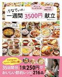 りなてぃの1週間3500円献立 (TJMOOK) [ RINATY ]