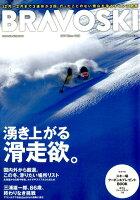Bravo Ski 2019(3)