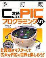 C言語によるPICプログラミング入門改訂版