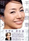 千吉良恵子の可能力メイク (美人開花シリーズ) [ 千吉良恵子 ]