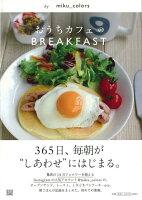 【バーゲン本】おうちカフェのBREAKFAST