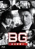 BG〜身辺警護人〜2020 Blu-ray BOX【Blu-ray】