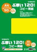 ぶ厚いコピー用紙A4  120gsm
