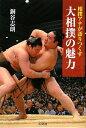 大相撲の魅力