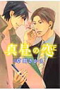 真昼の恋 (ショコラコミックス) [ 草間さかえ ]