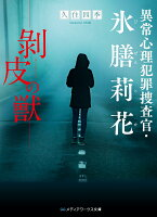 異常心理犯罪捜査官・氷膳莉花 剥皮の獣(2)