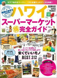 ネット通販で購入できるハワイのガイドブック ハワイのスーパーマーケットでお土産探し