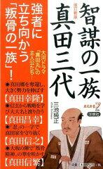 智謀の一族真田三代改訂新版