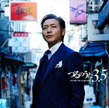 つるのうた3.5 (CD+DVD)