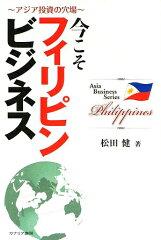 今こそフィリピンビジネス